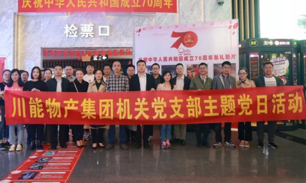 川能物产集团组织员工观看《我和我的祖国》