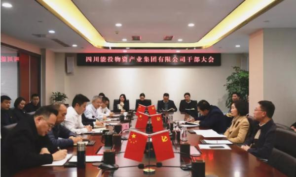 川能物产集团召开干部大会