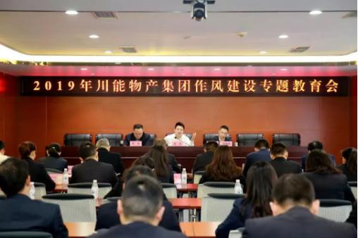 川能物产集团召开作风建设专题教育会