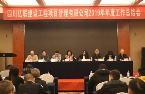四川亿联公司召开2019年年度工作总结会