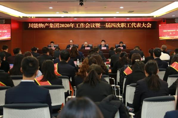 川能物产集团召开2019年工作会议暨一届四次职工代表大会