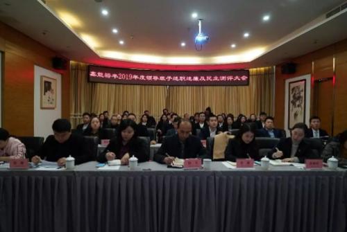 鑫能裕丰召开2019年度领导班子述职述廉及民主测评大会