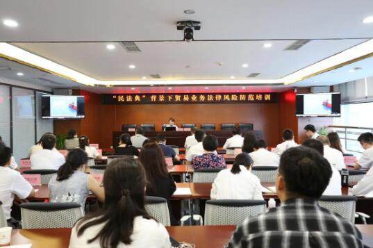 川能物产举行民法典背景下贸易业务法律风险防范培训