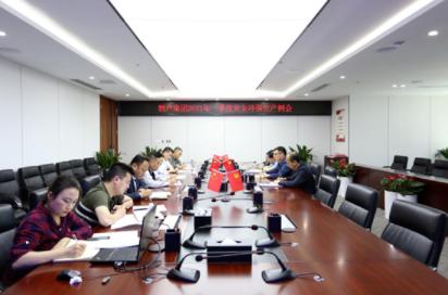 四川能投物产集团召开2021年第一季度安全环保生产例会