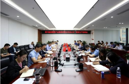 四川能投物产集团召开2021年一季度生产经营会