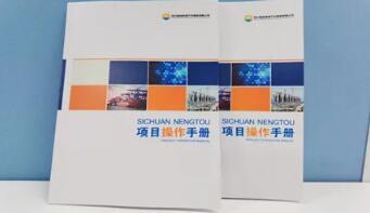 四川能投物产集团制定《项目操作手册》