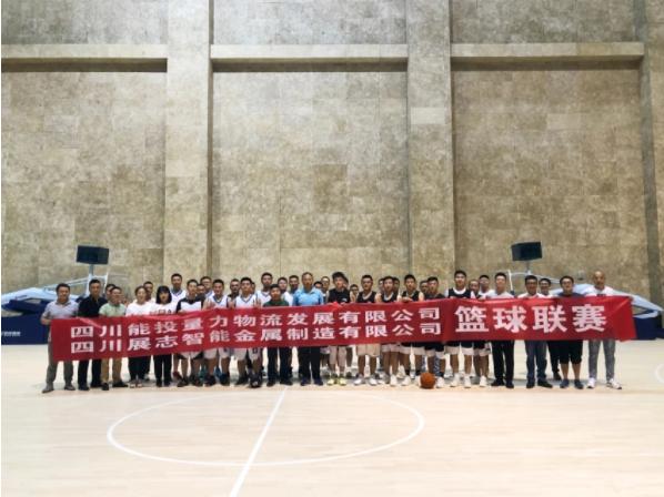 """精彩""""篮""""不住-量力公司与四川展志公司开展篮球友谊赛"""